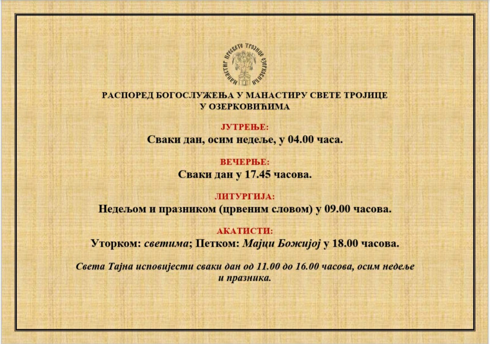 Распоред Богослужења у нашем Манастиру